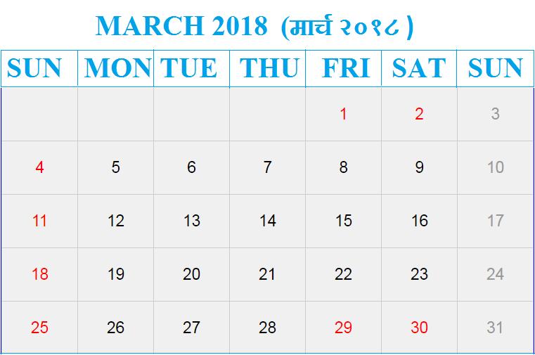 March 2018 Hindu Calendar - मार्च २०१८ हिन्दू
