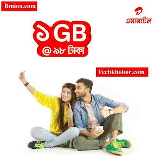 এয়ারটেল-৯৮-টাকা-রিচার্জেই-3G-১GB-ইন্টারনেট!-প্যাকের-মেয়াদ-৫দিন