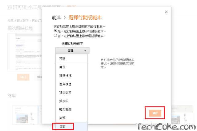[教學] 自訂 Blogger 行動版範本與自適應設計原理_102