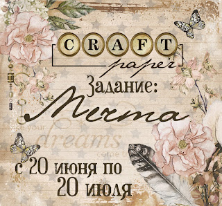 http://craftpaper-su.blogspot.com/2018/06/20.html