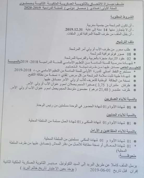 الالتحاق بالثانوية العسكرية الملكية السنة الأولى إعدادي مسار دولي السنة الدراسية 2019-2020