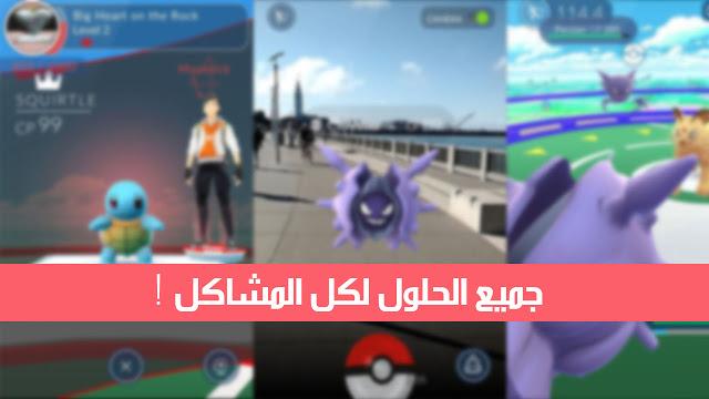 إليك حلول لجميع المشاكل التي تواجهها في اللعبة الجديدة والشهيرة Pokémon Go