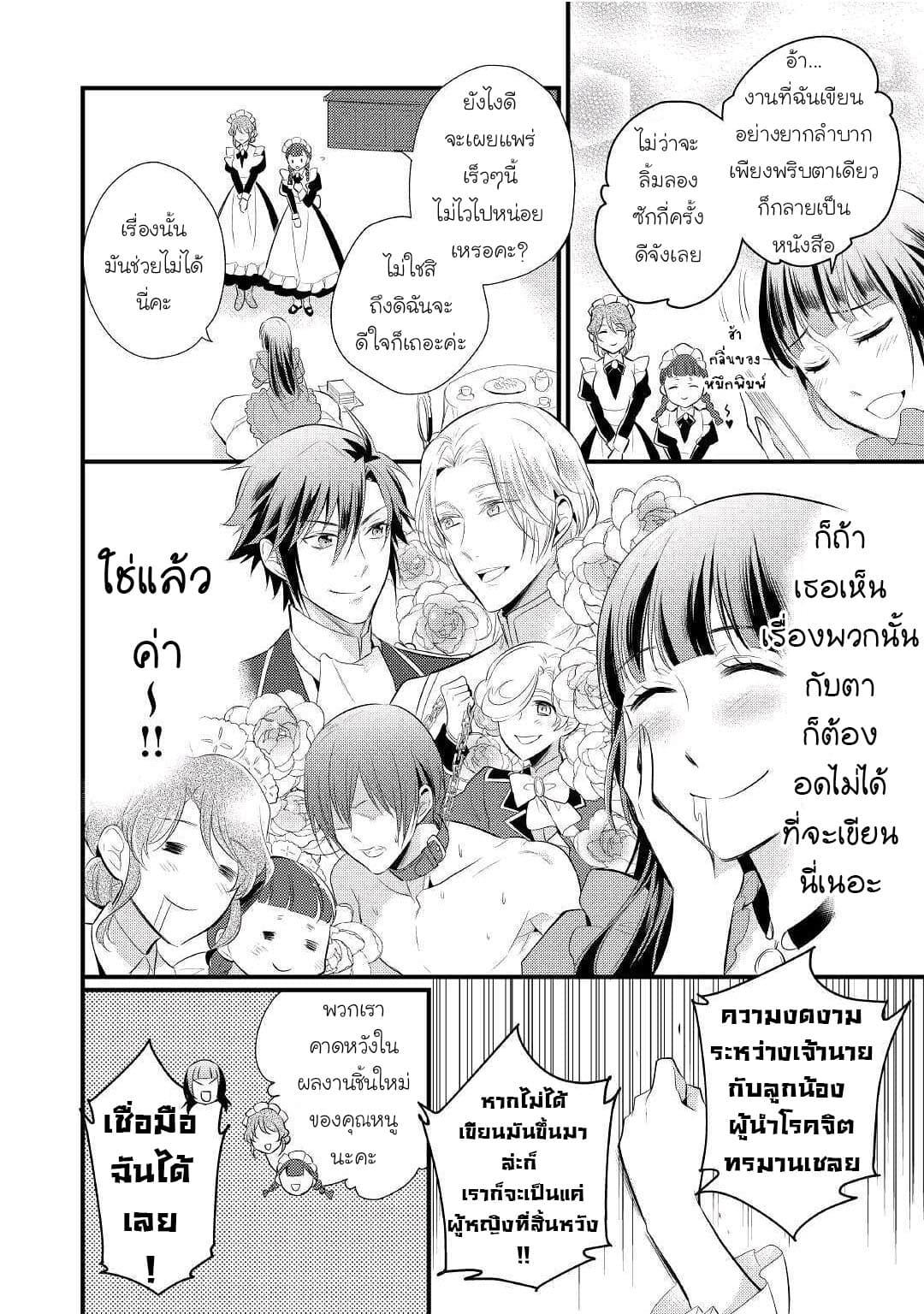 อ่านการ์ตูน Daites Ryou Koubouki ตอนที่ 13 หน้าที่ 21