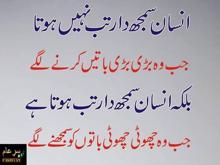 Life Urdu Www Picswe Com