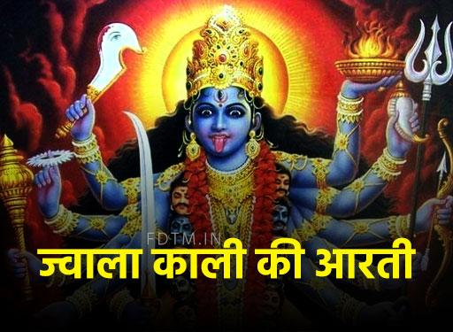 jwala kali aarti in hindi