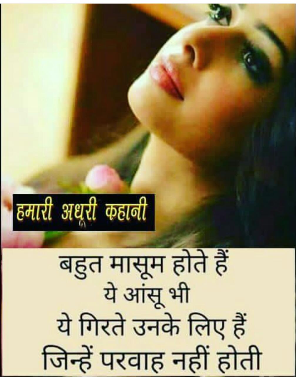 sad shayari image hamari adhoori kahani paagalwords blogspot com