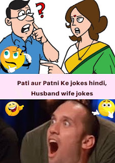 Pati aur Patni Ke jokes hindi, Husband wife jokes