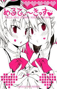 Mahou Shoujo Madoka Magica dj - Melty Kiss
