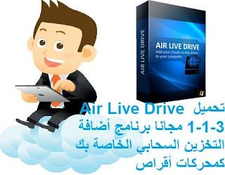 تحميل Air Live Drive 1-1-3 مجانا برنامج أضافة التخزين السحابي الخاصة بك كمحركات أقراص إلى جهاز الكمبيوتر