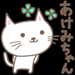 Cute cat stickers for Akemi