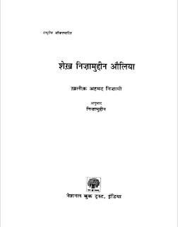 Shaikh-Nizamuddin-Auliya-Khalikh-Ahmed-Nizami-शेख-निजामुद्दीन-औलिया-खलीक-अहमद-निजामी