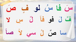 تعليم الحروف العربية للاطفال pdf