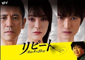 Download Drama Jepang Repeat Batch Subtitle Indonesia