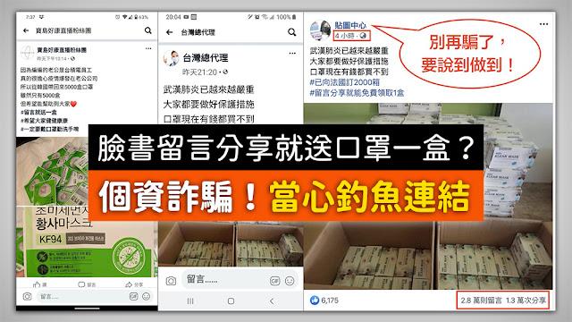 臉書 分享 口罩 詐騙 台積電 全聯