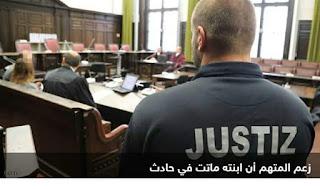 """بسبب الغيرة..المؤبد لمصري """"قتل"""" ابنته في ألمانيا ."""