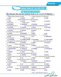إختبار لغة انجليزية للثانوية العامة بنموذج إجابة على ربع المنهج أول 6 وحدات