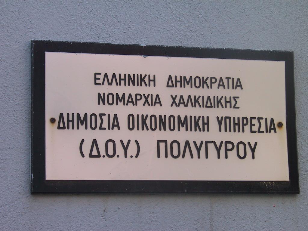 Αλλαγή ωραρίου στις εφορίες Χαλκιδικής, Θεσσαλονίκης και Κιλκίς