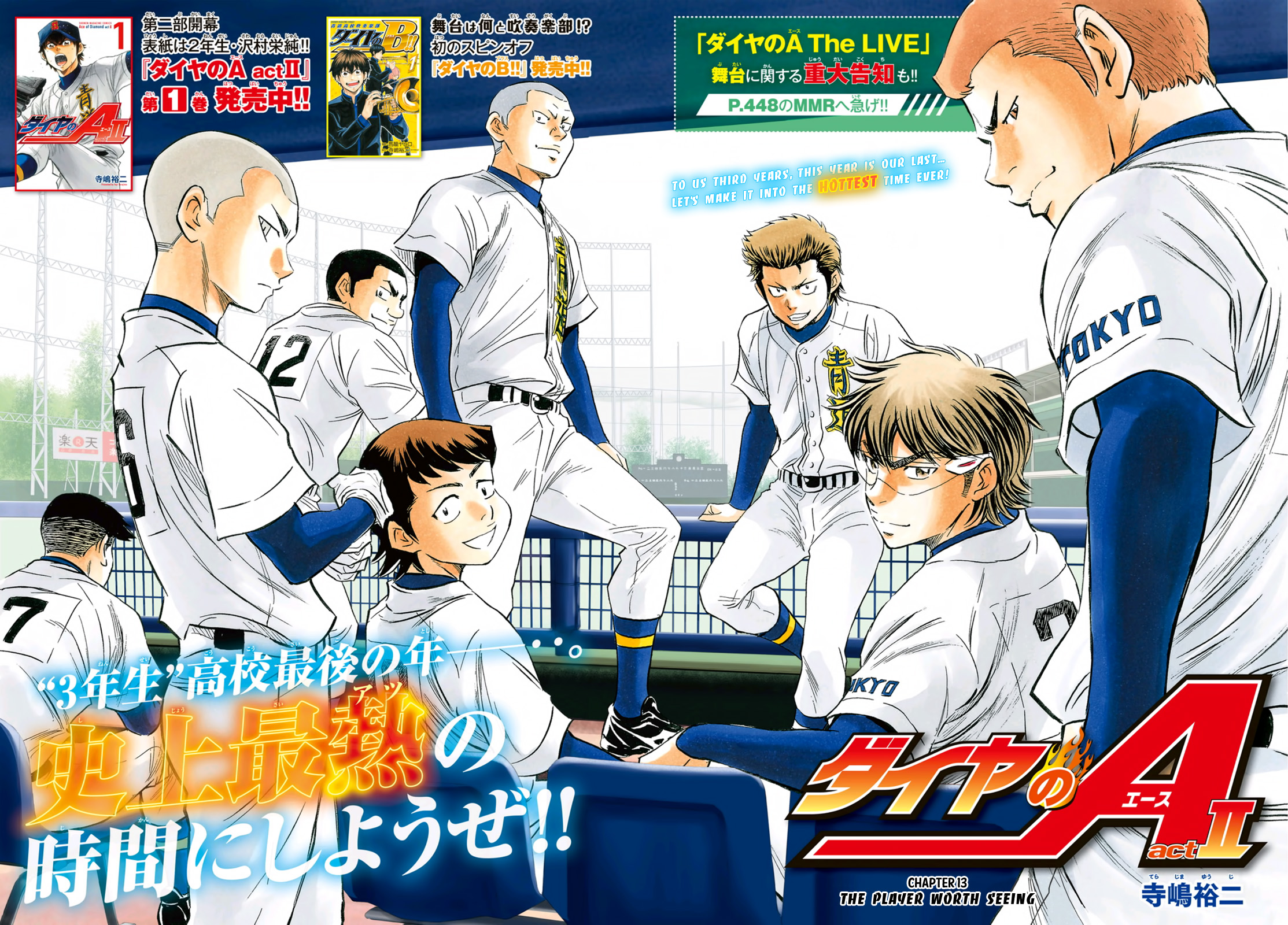 Daiya no A - Act II - Chapter 13