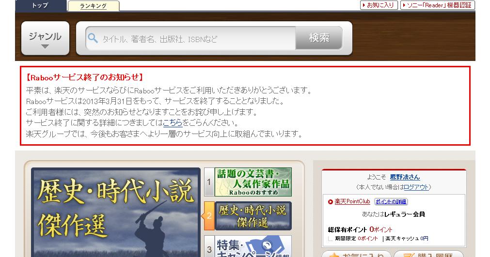 楽天の電子書店「Raboo」がサー...