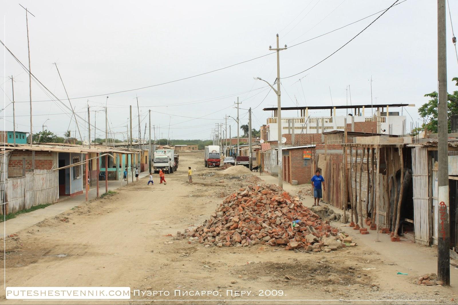 Улица в деревне Пуэрто-Писарро