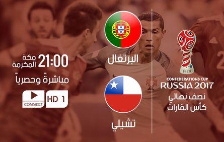 رابط مشاهدة مباراة البرتغال وتشيلي اليوم الأربعاء 28-6-2017 بث مباشر