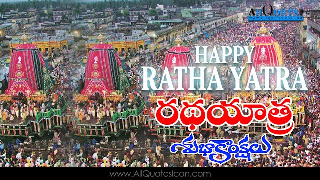 Best-Telugu-Ratha-Yatra-Wishes-Greetings-Slokas-Whatsapp-Pictures-Facebook-Images-Famous-Telugu-Festival-Quotes-Images-free
