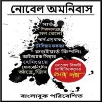 নোবেল অমনিবাস Nobel Omnibus pdf Bangla Book