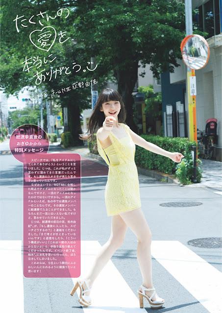 NGT48 Ogino Yuka Gravure FSP 003