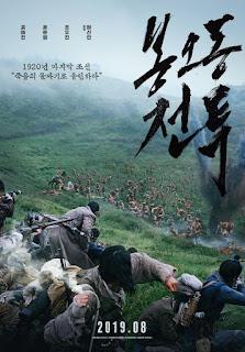 Trận Chiến Bongo-dong: Tiếng Gầm Chiến Thắng
