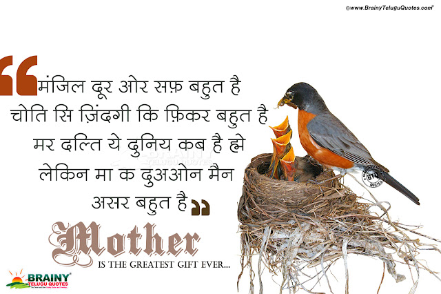 hindi quotes on mother, mother heart touching quotes, mother value quotes in Hindi