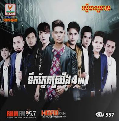 RHM CD Vol 557