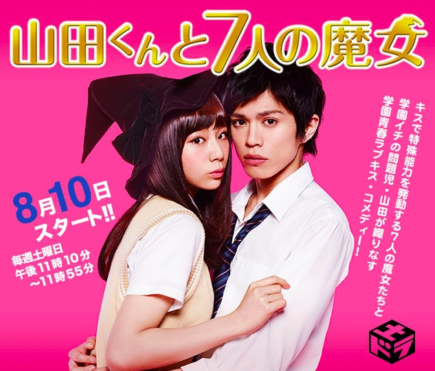 Download Dorama Jepang Yamada kun to 7 nin no Majo Batch Subtitle Indonesia
