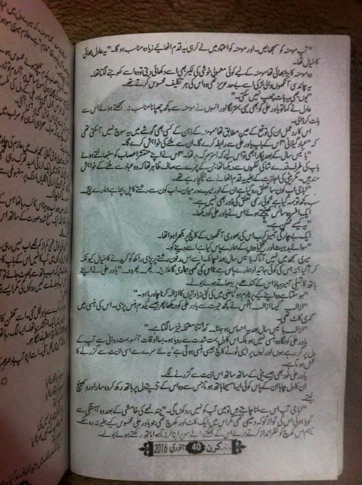 Asia Mirza Novels Pdf