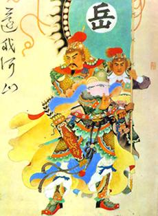 Yue Fei (Yueh Fei) - Chinese General