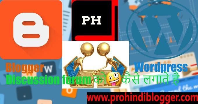 Discussion forum अपने wordpress या blogger में कैसे लगाते है