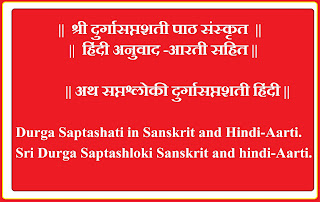 Durga satshati path sanskrit-Hindi