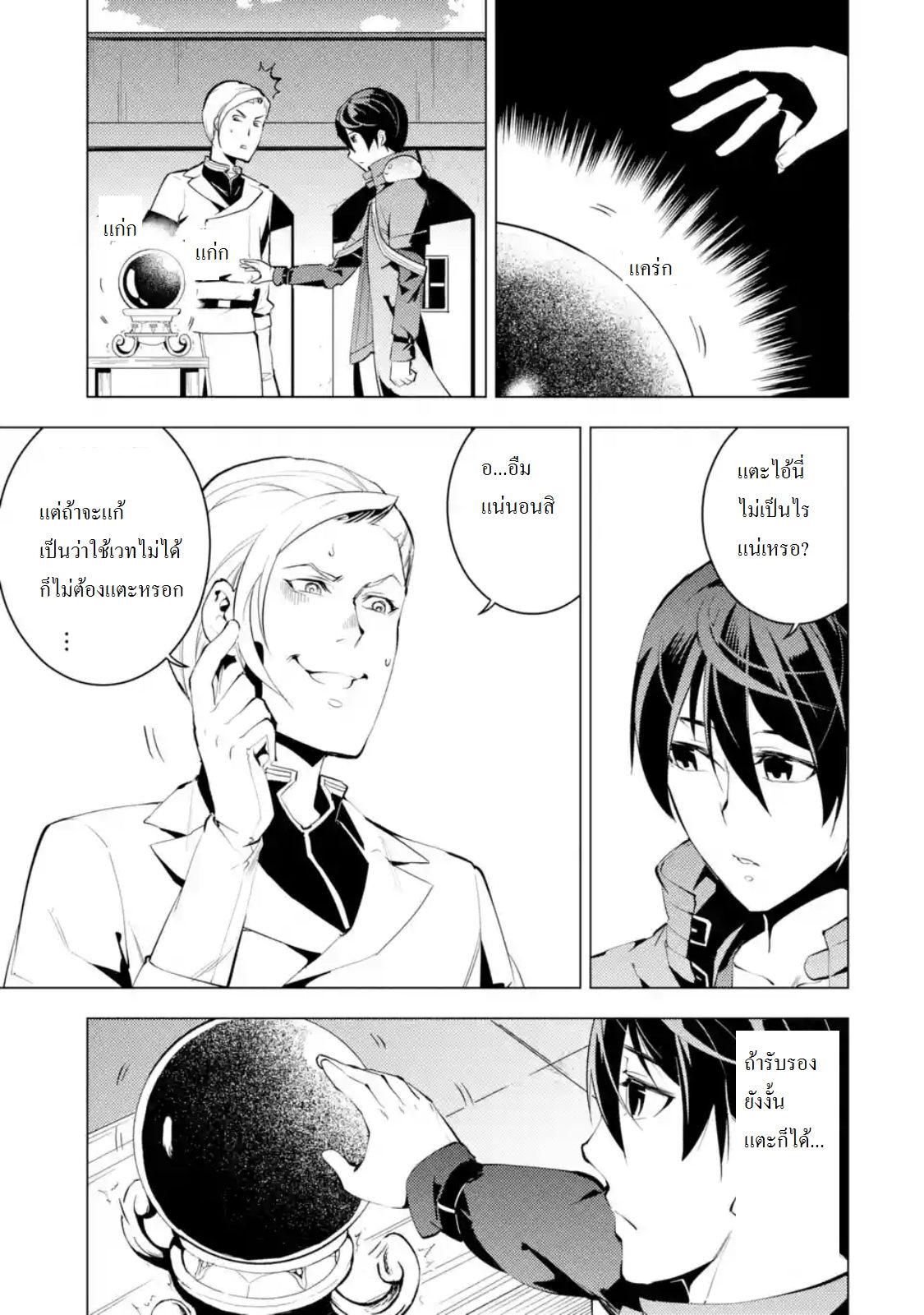 Tensei Kenja no Isekai Life-ตอนที่ 3.2