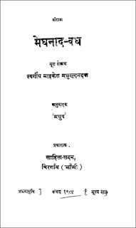 meghna-vadh-hindi-free-pdf