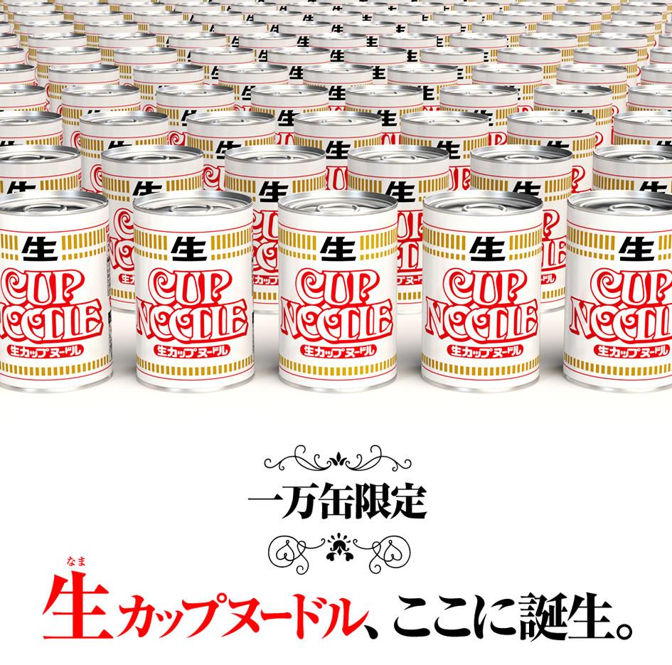 非売品でレアな缶詰の「生カップヌードル」