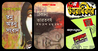 Download Samaresh Majumdar All Books In Pdf