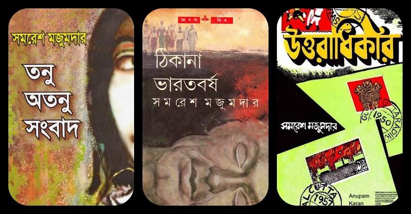 Samaresh Majumdar Books Pdf - Pdf Books Of Samaresh Majumdar - Bengali Book Pdf - Part 2