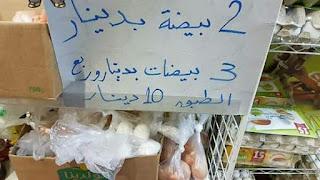 أسعار البيض طرابلس ليبيا نوفمبر 2016