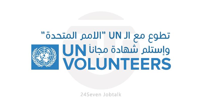 التطوع في الأمم المتحدة أونلاين والحصول على شهادة مجاناً UN Volunteer