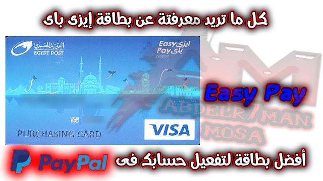 إيزى باى البريد المصرى
