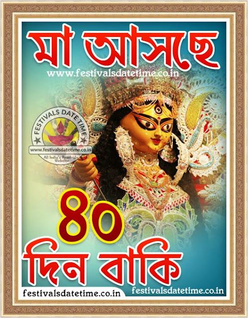 Maa Durga Asche 40 Days Left, Maa Asche 40 Din Baki Pic