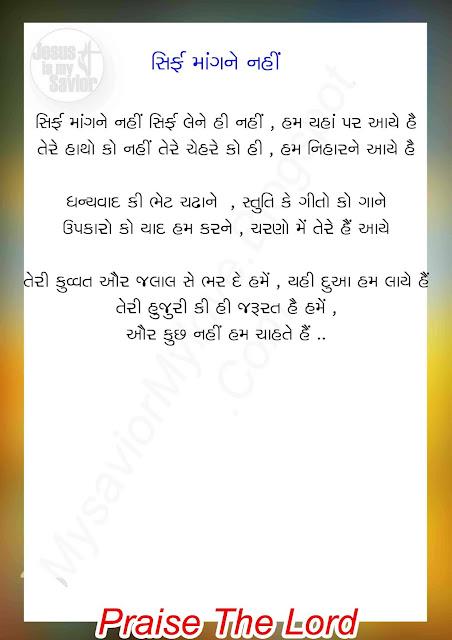 Sirf Mangane Nahi Jesus song jesus song Lyrics
