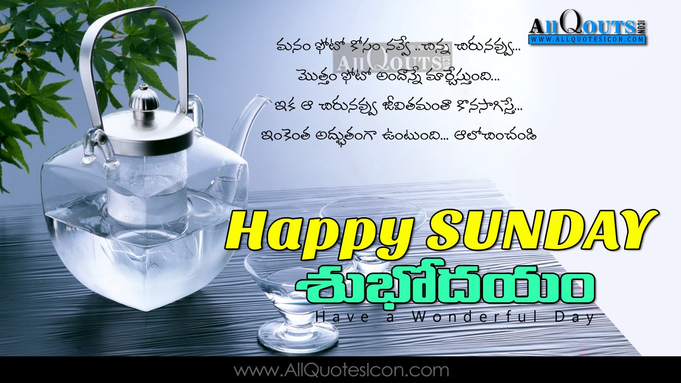 Best happy sunday quotes in telugu wallpapers top good morning best happy sunday quotes in telugu wallpapers top good morning greetings telugu quotes images m4hsunfo