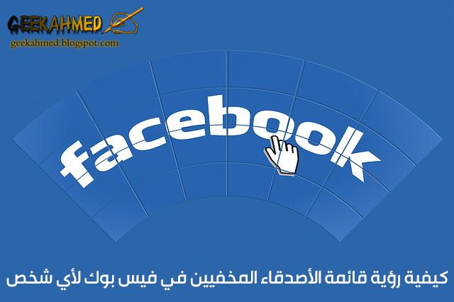 كيفية رؤية قائمة الأصدقاء المخفيين في فيس بوك لأي شخص