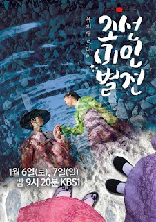 Sinopsis Drama Joseon Beauty Pageant Episode