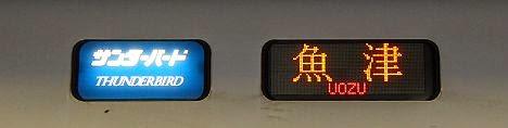 サンダーバード 魚津行き 683系(北陸新幹線開通に伴い2015.3廃止)